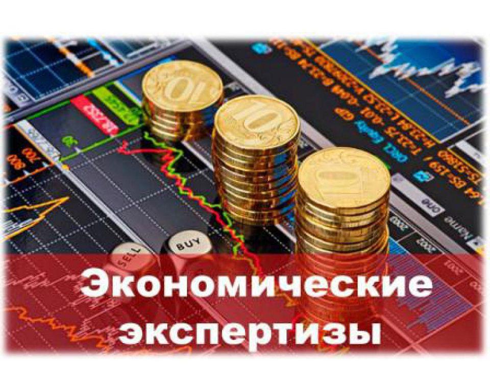 Экономические экспертизы